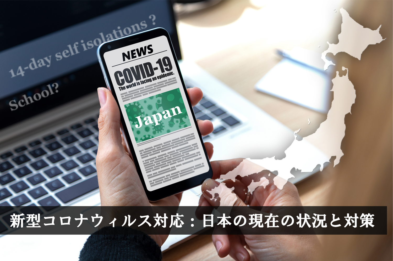 日本入国制限解除