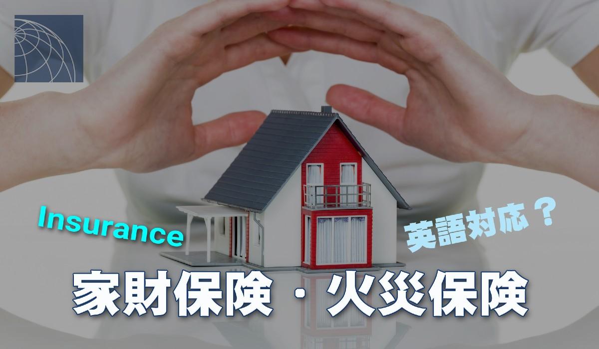 保険 家財 家財保険の比較・見積り 最新ランキングと最安保険料で比較│保険の比較